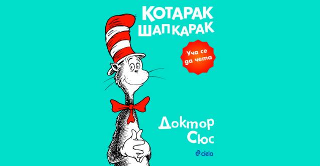 programata-Kotarak_skapkarak