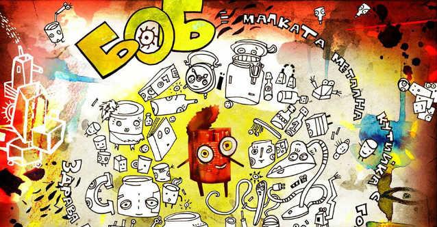 kids-programata-bob-malkata-metalna-kutijka