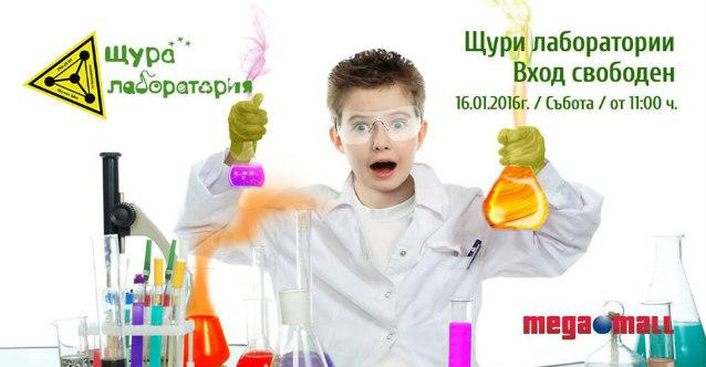 kids-programata-shtura-laboratoria