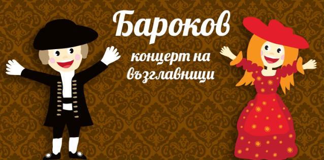 kids-programata-barokov-koncert