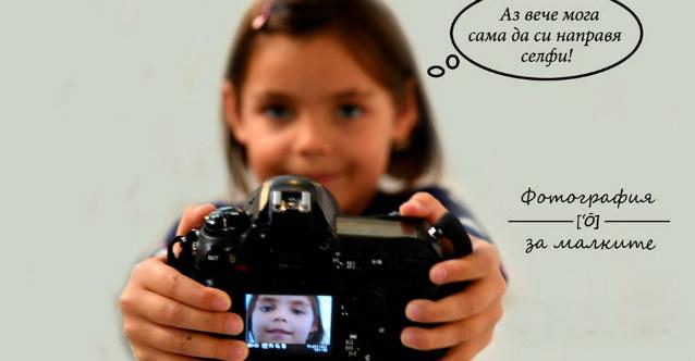 kids-programata-fotografiya-za-malkite