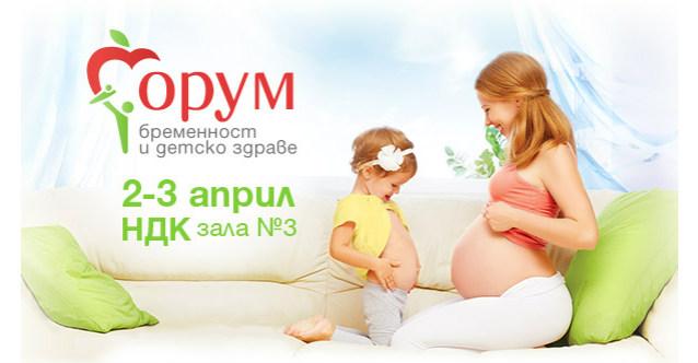 kids-programata-forum-bremennost-i-detsko-zdrave