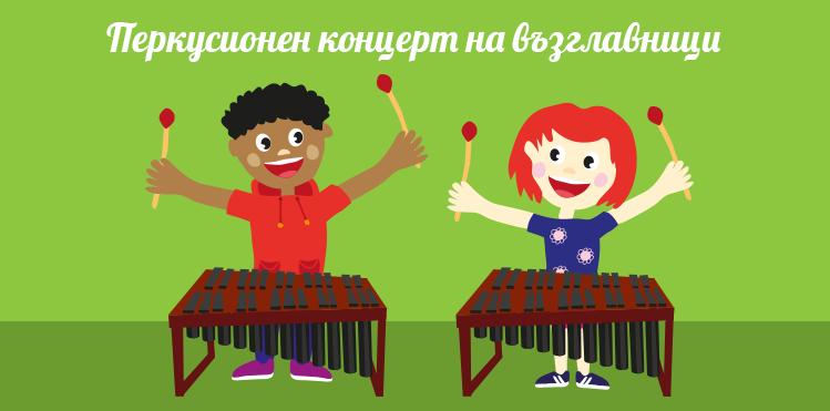 site-cover-percussion-bg