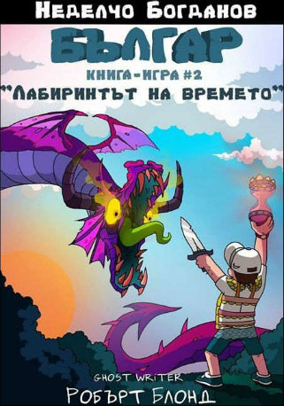 kids-programata-balgar_labirintat_na_vremeto