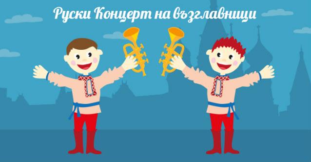 kids-programata-ruski-koncert-na-vazglavnici