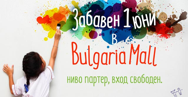 Забавен 1 юни в Bulgaria Mall