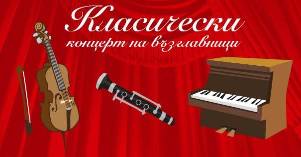 kids-programata-koncert-na-vazglavnitsi