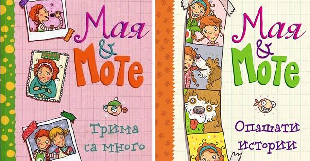Мая и Моте