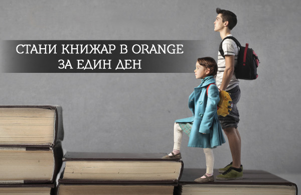 Стани книжар в Orange