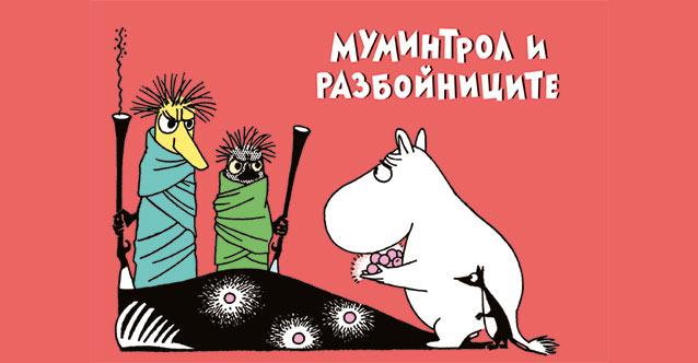 kids-programata-moomin_and_the_brigands