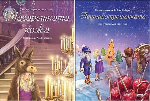 kids-programata-magareshkakozha-leshnikotroshachkata
