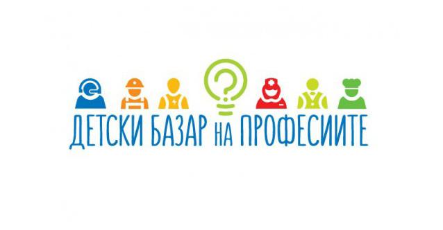 kids-programata-detski-bazar-na-profesiite