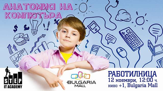 kids-programata-rabotilnitsa_anataomia-na-komputera