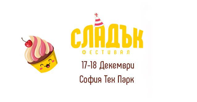 kids-programata-sladak-festival