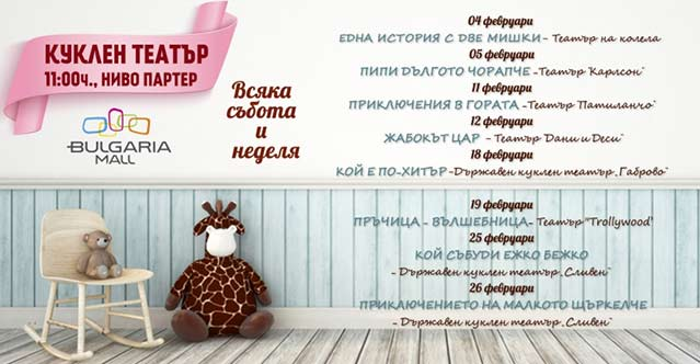 kids-programata-teatar-v-Bulgaria-mall