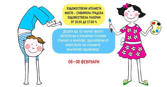 kids-programata-zima-v-muzeya