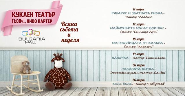 kids-programata-teatyr-BulgariaMall