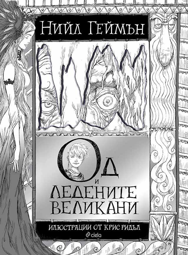 Oд-и-Ледените-Великани_корица