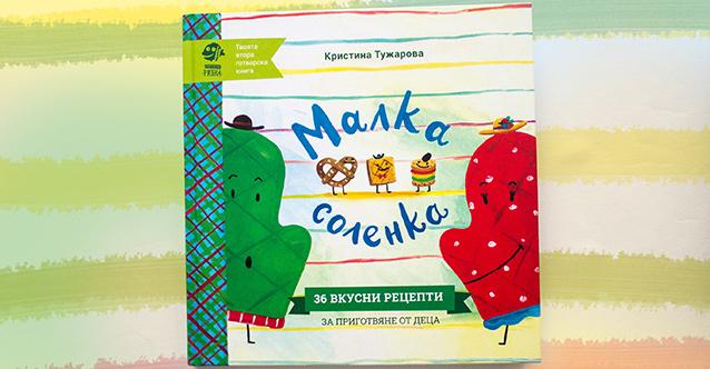 MalkaSolenka1
