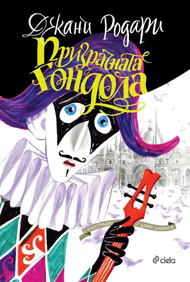 prizrachnata_gondola_cover