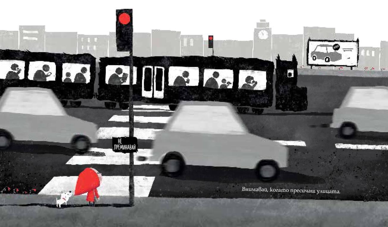 Червената шапчица и Градът_страници