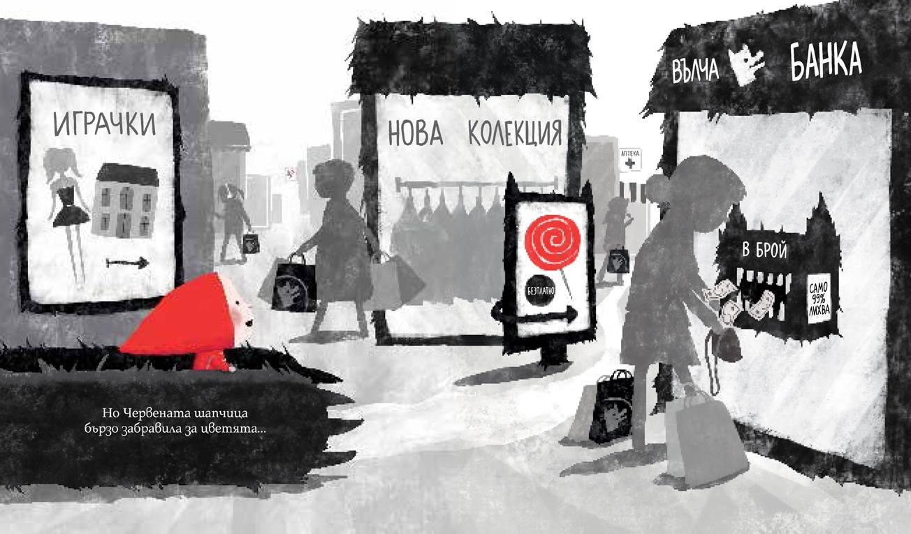 Червената шапчица и Градът_страници2