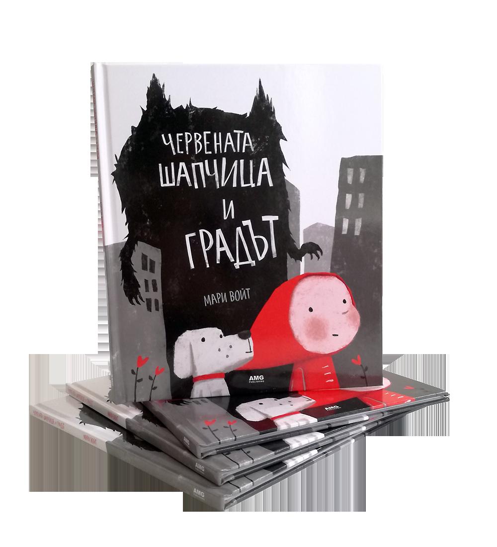 Червената шапчица и Градът_3D
