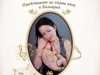 Концертите за бебоци продължават
