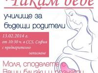 Съвети за бъдещи майки