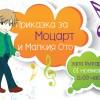 Приказка за Моцарт и Малкия Ото