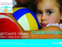 Стани UNICEF репортер