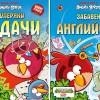 Играй и учи с Angry Birds