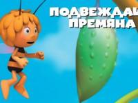 Последните приключения на пчеличката Мая