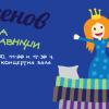 Андерсенов Концерт на възглавници