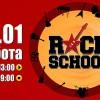 Ден на отворените врати в RockSchool