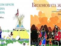 Магичният свят на индианските легенди