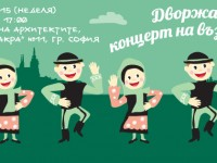 Дворжаков Концерт на възглавници