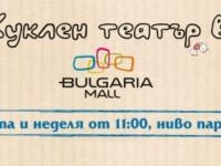 Палечка и Кратка квак история в Bulgaria Mall