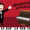Шопенов Концерт на възглавници