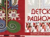 Великденски концерт на детския радиохор