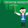 Унгарски Концерт на възглавници