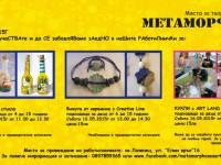 Бижута от керамика и разни други в Метаморфози