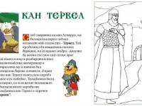 Историчко в света на българските владетели