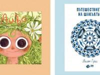 Две нови книжки от Рибка