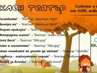 Театър уикенди в Bulgaria Mall