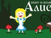 Концерт на възглавници с Алиса