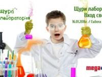 Щури лаборатории