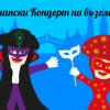 Венециански Концерт на възглавници