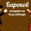 Бароков Концерт на възглавници
