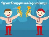 Руски Концерт на възглавници